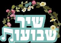 logo_shavuot